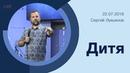 Дитя - Сергей Лукьянов - 22.07.2018