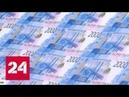 От простых медяков до качественных банкнот Гознаку исполнилось 200 лет Россия 24