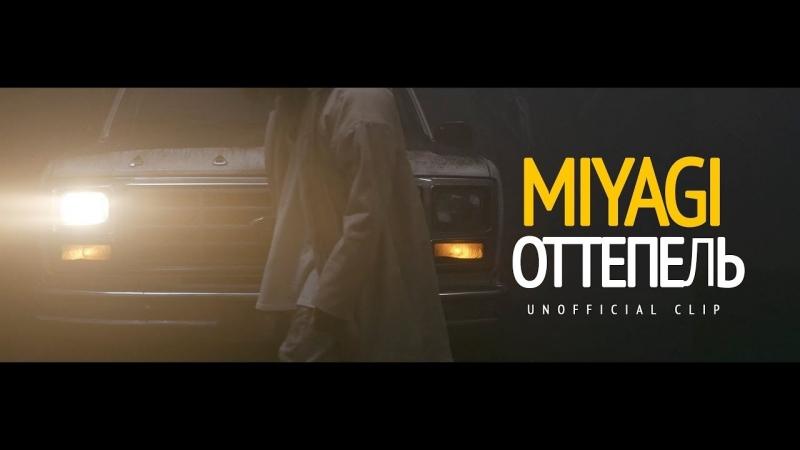 MiyaGI - Оттепель (Fan-video) (Паблик Чисто Рэп VK)