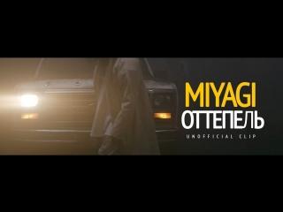 MiyaGI - Оттепель (Fan-video) (Паблик
