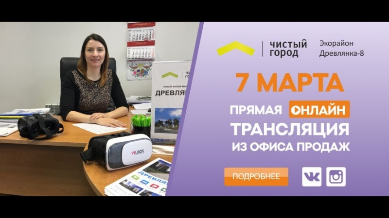 Как приобрести квартиру в эко-районе Древлянка-8? Способы оплаты, ипотека, действующие акции.
