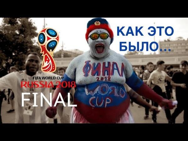 Лучшие моменты финала Vlog 10 Финал ЧМ по футболу 2018 I Finish FIFA 2018