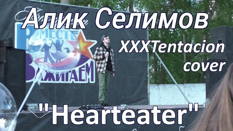 Hearteater - XXXTentacion cover by Alik Selimoff (11.06.2018) на Фестивале Волшебных Шаров