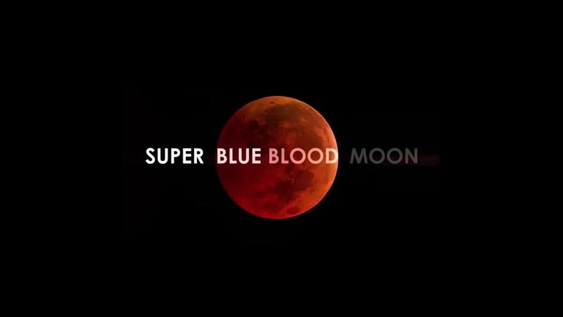 Красная Голубая Супер Луна Видеоролик от НАСА 31 января 2018
