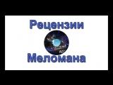 РЕЦЕНЗИИ МЕЛОМАНА - 25 ВЫПУСК - Ассаи - Ом Девственность Задеть За Мёртвое