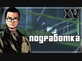 Bulkin НЕБОЛЬШАЯ ПОДРАБОТКА! (ПРОХОЖДЕНИЕ GTA IV #28)