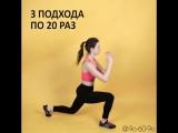 Стройные ноги за 5 минут