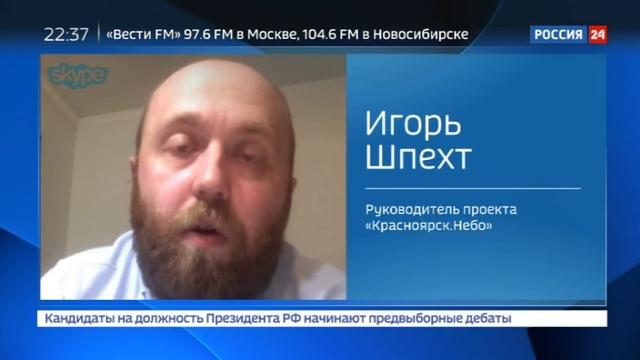 Новости на Россия 24 • Разгонять тучи над Красноярском отправят чиновников из Москвы