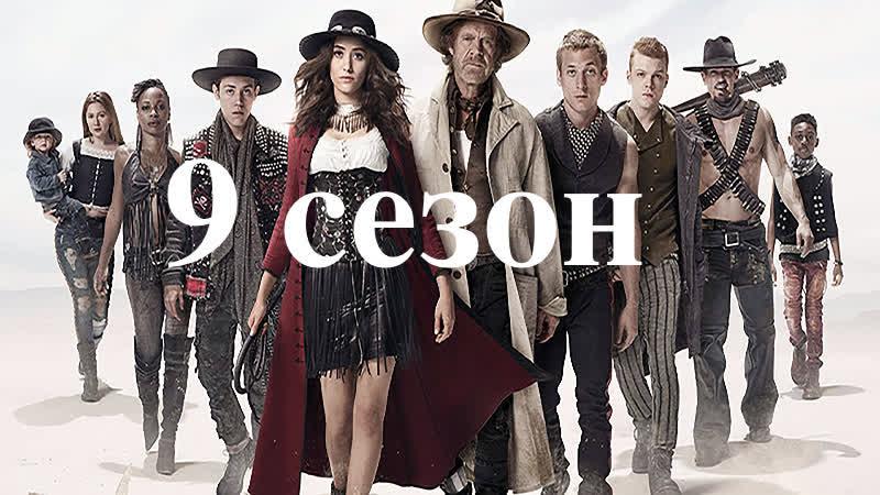 Бесстыжие 9 сезон 7 серия