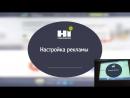 Live семинара Настройка рекламы в Facebook- от объектов продвижения до создания look-a-like