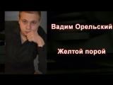 Вадим Орельский Желтой порой