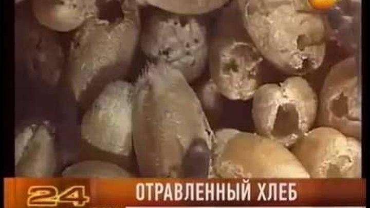 По всей России травят людей через продаваемый хлеб сильным ядом