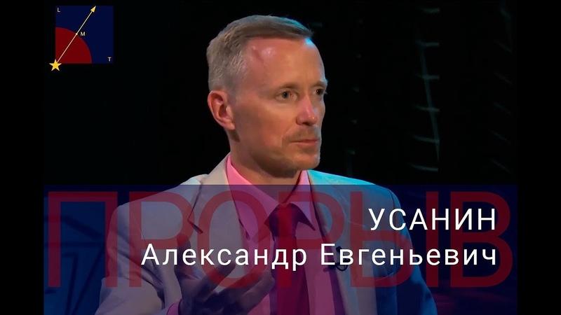Прорыв! Выпуск 7: Силы Добра. Усанин Александр Евгеньевич.