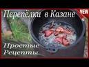 Перепела жареные в масле на Костре в Казане Простые рецепты Перепёлки жареные во Фритюре