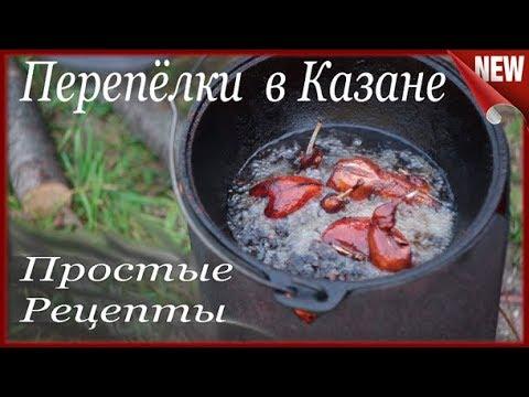 Перепела жареные в масле, на Костре в Казане. Простые рецепты. Перепёлки жареные, во Фритюре.