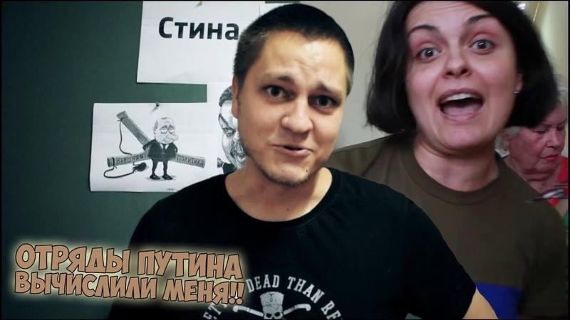 ОТРЯДЫ ПУТИНА вычислили меня Путинисты уничтожают Айфон iPhone!