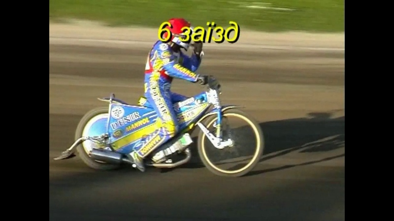 SPEEDWAY 2005 Play Off Ukraina vs Lokomotiv 21082005