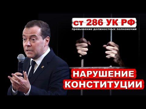 На Медведева и Правительство написали заявление в Следственный Комитет | Pravda GlazaRezhet