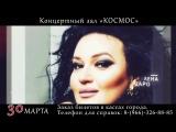 Звезда Юга России Авет Маркарян дорогие друзья всем добрый вечер приглашаю вас на яркий концерт в г Москве 30 Марта