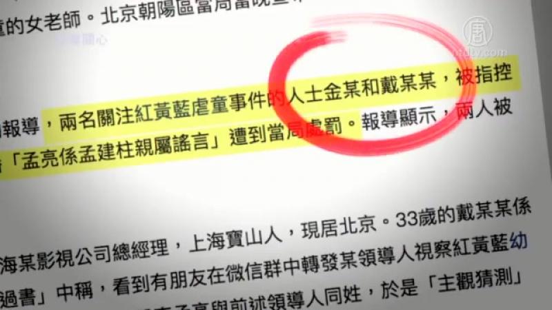 陈破空文昭对谈:北京三色幼儿园,多少惊天秘密,姓孟的到底 新唐人 2017 12 06