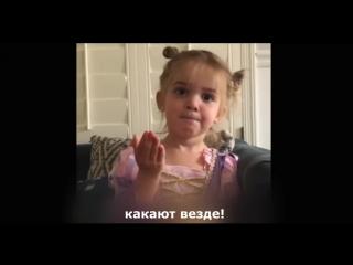 Двухлетняя девочка рассказывает о своем первом дне в детском саду (6 sec)
