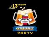 Oktoberfest Восток-Запад 12 и 13 октября