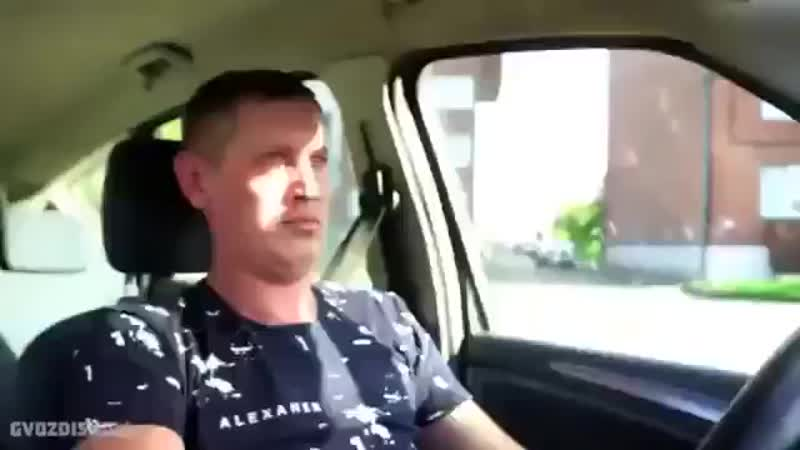 Водитель и «Оксана».