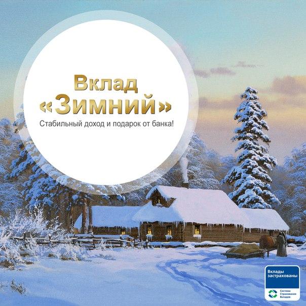 Друзья! До 31 января 2018 года вы можете открыть новый вклад «Зимний»