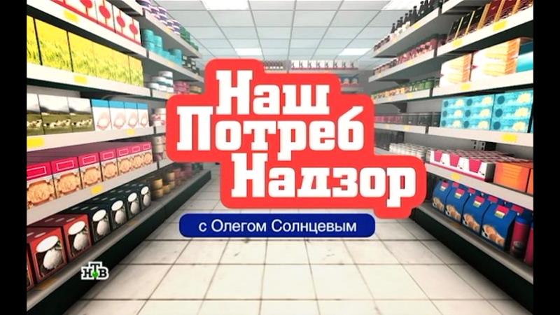 НашПотребНадзор / 03.06.2018