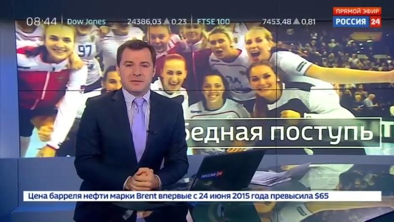 Новости на Россия 24 Валидольная победа женская сборная по гандболу прошла в четвертьфинал чемпионата мира