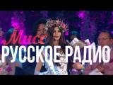 Мисс Русские Радио 2018 - не упусти свой шанс!