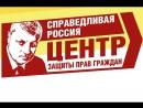 Центры защиты прав граждан Справедливая Россия дают людям самое главное оружие - знание своих прав