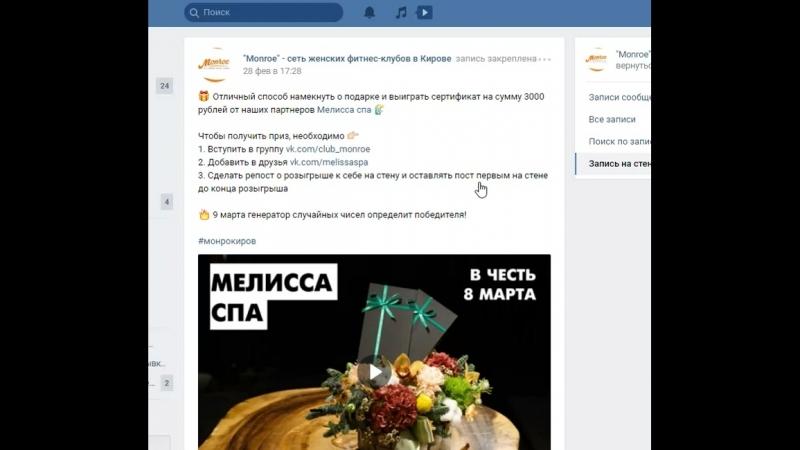 Монро. Итоги розыгрыша сертификата в Мелисса спа на 3000 рублей