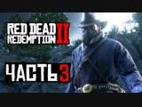 Дмитрий Бэйл Прохождение Red Dead Redemption 2 — Часть 3 Ограбление Поезда