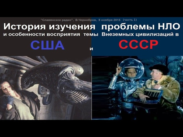 В.Чернобров. История изучения НЛО в СССР и США (1)