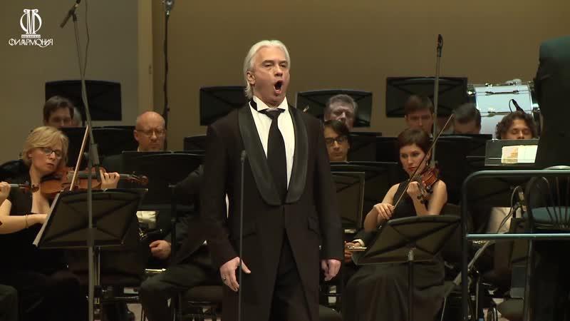 Концерт Дмитрия Хворостовского в Концертном зале имени П. И. Чайковского