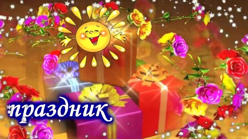 Поздравляем с днем рождения сына От души mp4