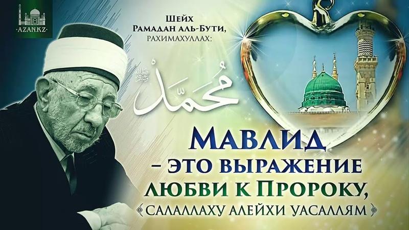 «Мавлид - это выражение любви к Пророку ﷺ» – Шейх Рамадан аль-Бути