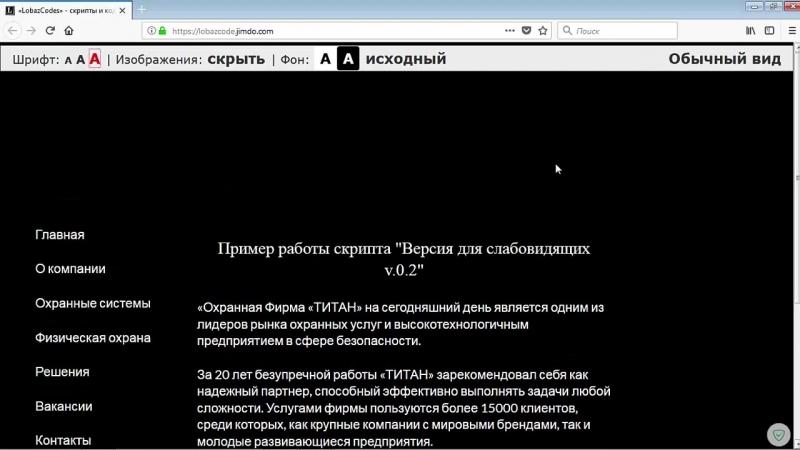 Скрипт Версия сайта для слабовидящих v2.0 200 ₽