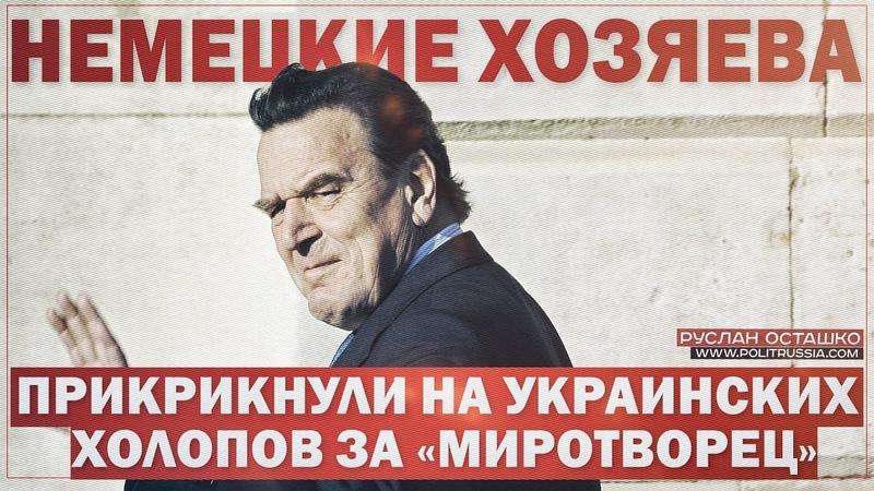 Немецкие хозяева прикрикнули на украинских холопов за «Миротворец» (Руслан Осташко)