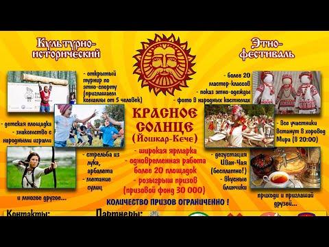 Культурно-исторический Этно-фестиваль «КРАСНОЕ СОЛНЦЕ
