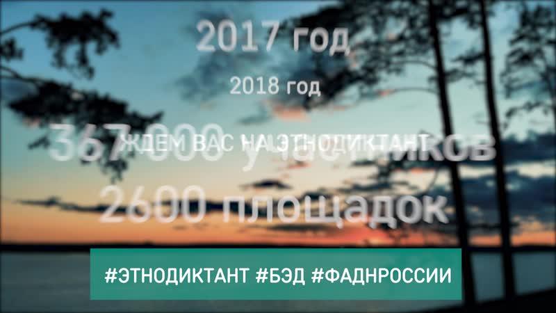 Большой этнографический диктант_03