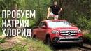 Технопикник как засадить Mercedes X и распаковка хлорида натрия onelove розахутор МЫ