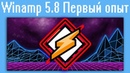 Winamp 5.8 Первый опыт