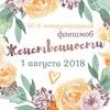 10-й Международный Флешмоб Женственности Минск