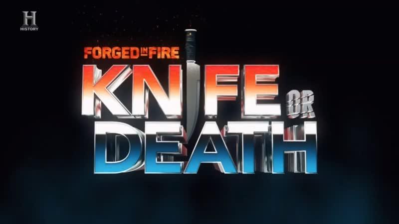 Между молотом и наковальней на ножах 5 серия Братья по оружию Forged in Fire Knife or Death 2018
