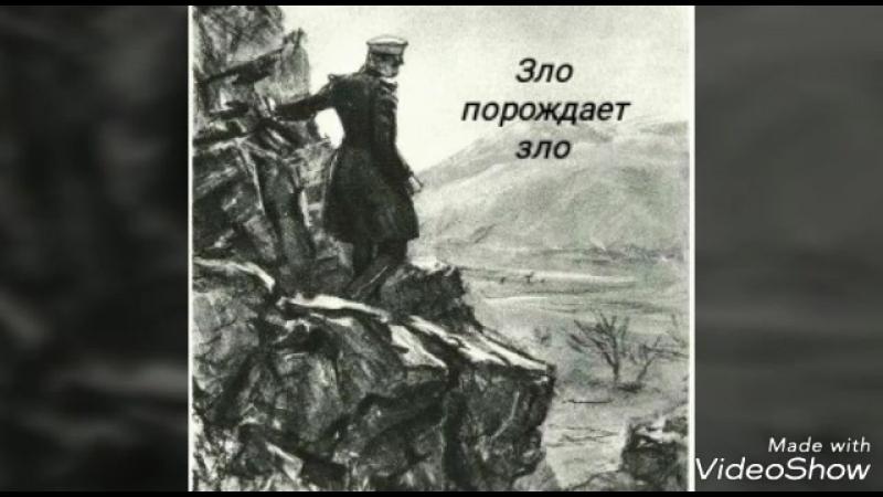 Лермонтов. Герой нашего времени (проект)