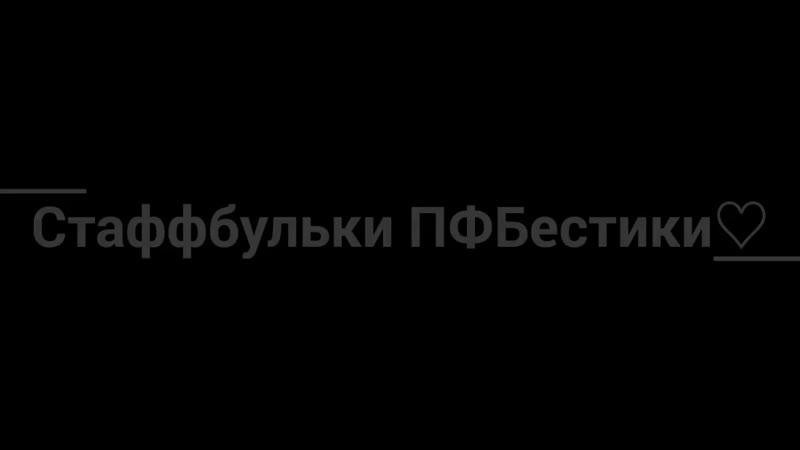 стаффомалыши питомник ПАЙН ФОРЕСТ БЕСТ( (PFB kennel)