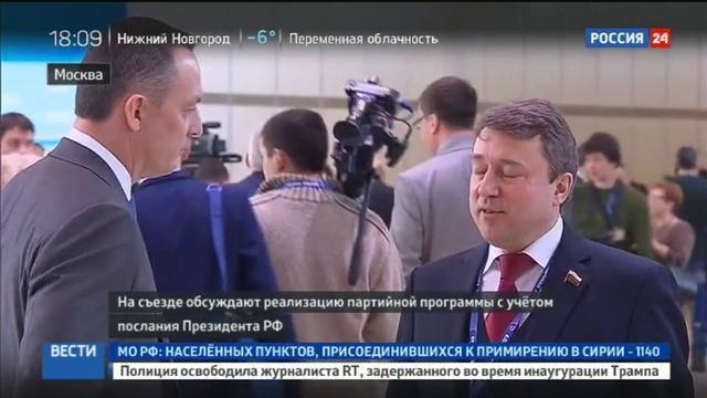 Новости на Россия 24 • Единороссы собрались на съезд