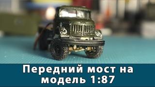 Как сделать передний поворотный мост на модель 1:87 / Зил-131